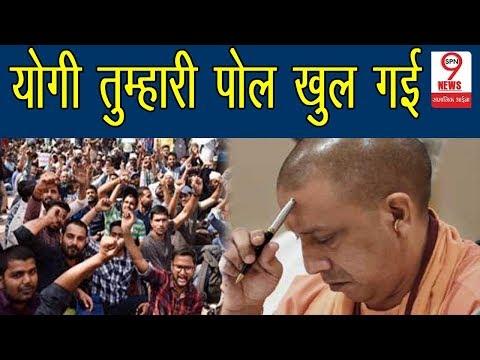 Gorakhpur By Poll :  गोरखपुर से आई सीएम Yogi के लिए बुरी खबर अपनों ने लिया Yogi से बदला