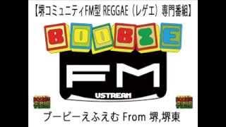 2008-2009年代の鉄板ダンスホールレゲエ特集!(プレイリストあり!) ブービーえふえむ Vol.4 MCなし完全版(BGM Pitch)