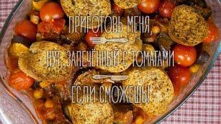 Нут, запечённый с томатами