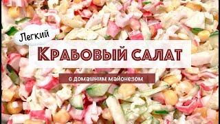 Легкий КРАБОВЫЙ САЛАТ без риса / Вкуснятина!