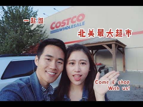 Costco好物分享!跟我们去逛超市吧(2019)!Shopping With Us At COSTCO! Costco Must Haves 2019