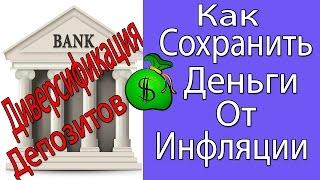 Как Сохранить Деньги От Инфляции При Инвестициях В Банки/Диверсификация Депозитов!