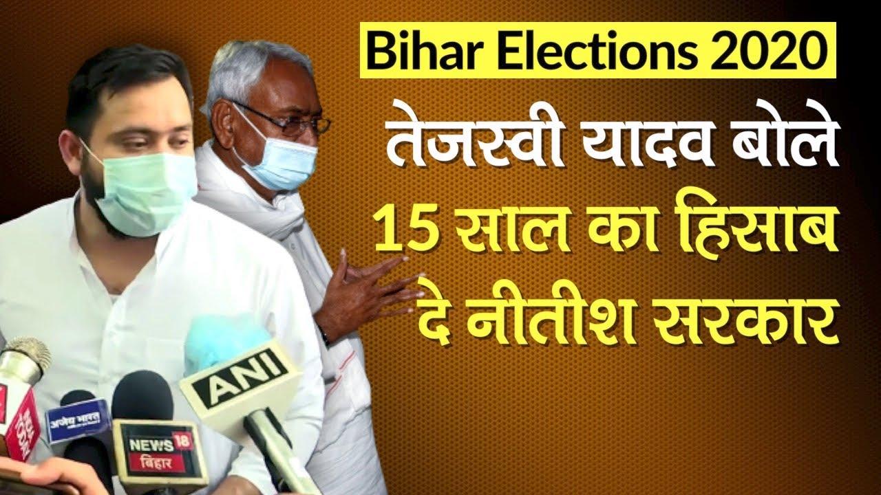 Bihar Elections 2020: Tejashwi Yadav ने Nitish Kumar से मांगा 15 साल का हिसाब – Watch Video