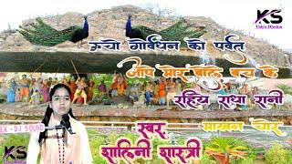 कृष्ण भजन उचो गोवर्धन को पर्वत जापे मोर बोलै ii शालिनी शास्त्री ii Ks Studio Kasganj