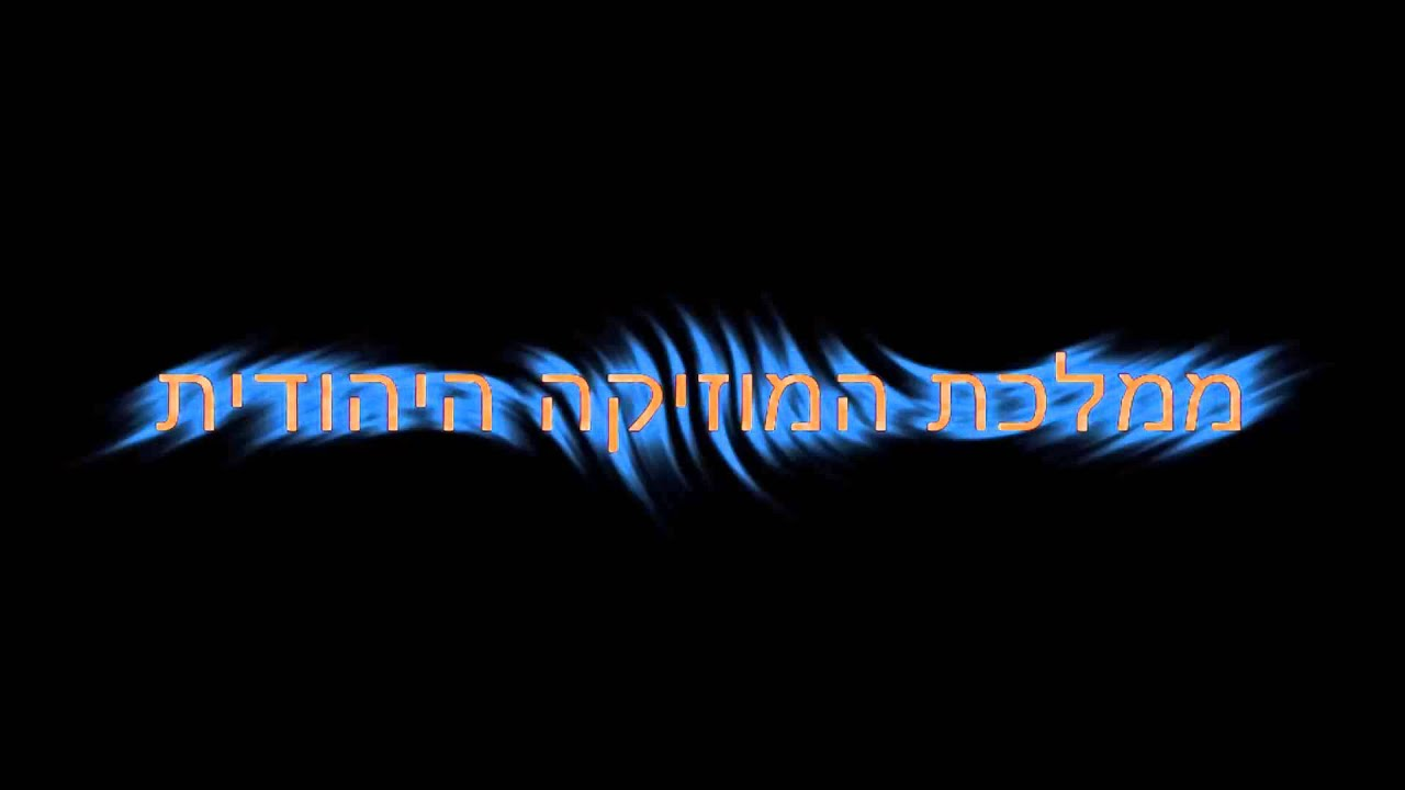 מחרוזת שירי לג בעומר מרדכי בן דוד