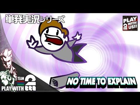 【単発実況(アクション)】弟者,おついちの「No Time To Explain Remastered」【2BRO.】