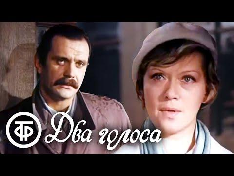 Два голоса. Три новеллы о любви (1981)