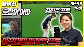 『아프대』 흔들림 없는 김진주 프로, 하지만 방해의 신…