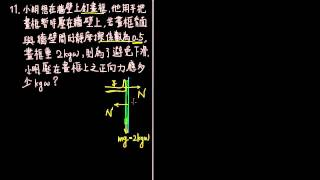 3-2例題11當摩擦力在垂直方向時