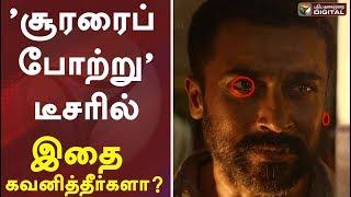 Soorarai Pottru - Teaser  Review | இதை கவனித்தீர்களா? | Suriya | G.V. Prakash Kumar | Sudha Kongara
