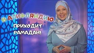 В Алифляндию приходит Рамадан! Ура!