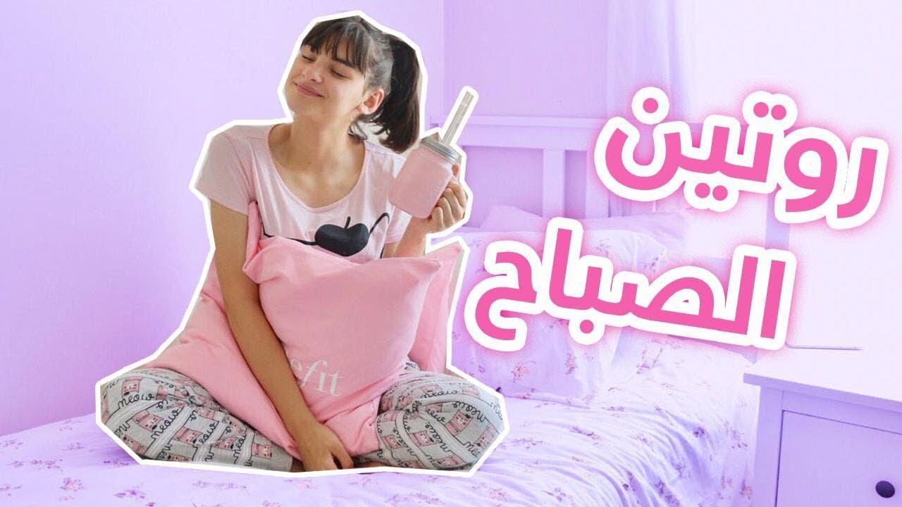 روتيني الصباحي في العطلة ||  MY MORNING HOLIDAY ROUTINE ????