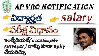 ap vro notification 2019|ap grama sachivalayam vro syllabus and exam pattern
