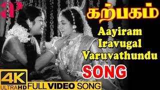 P Susheela Classic Hits | Aayiram Iravugal Varuvathudan Full Song 4K | Viswanthan Ramamoorthy