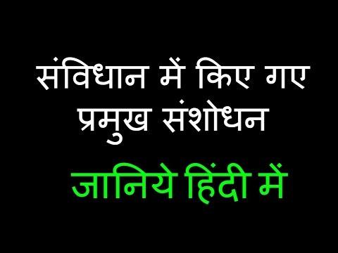 MOST IMP.  CONSTITUTIONAL AMENDMENTS IN INDIA
