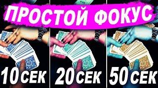 ФОКУС С КАРТАМИ за 10 секунд, 20 секунд, 50 секунд / ОБУЧЕНИЕ