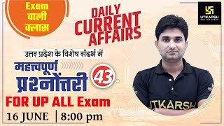 UP Daily Current Affairs 2021| Important Questions #43 | Surendra Sir