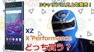 ドコモもXperia XZを発表!Xperia X Performanceとどちらを買おうか迷っている人へ