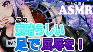 [LIVE] 【ASMR】この素晴らしい足で屈辱を!【Binaural/whispering/ear massage/Slime】