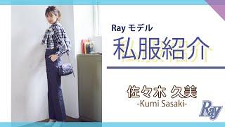Rayモデル、そして日向坂46の佐々木久美の秋買ったものを見せてもらいましたー!! 最近のお気に入りのブランドから、着こなし方までお披露目☆ 最新Ray11月号の ...