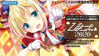 【プチライブあり】ぴょこ☆フェス2020開催決定~~!!※チケット発売日訂正しました