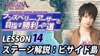 【ディシディアFF】ランズベリー・アーサーと目指す勝利への道【LESSON14 ステージ解説:ビサイド島編】
