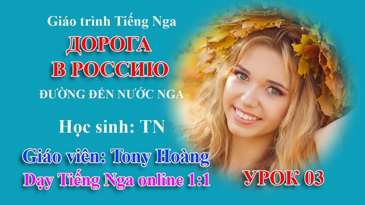 Дорога в Россию Online_Bài 3 _HS: TN | Giáo viên: Tony_Hoàng_Dạy tiếng Nga Online 1:1