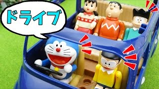 ドラえもん おもちゃ アニメ みんなでドライブに行こう!  ミニオンが登場!! Doraemon Toy