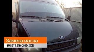 Замена масла Ford Transit 2.0 TDdi  (2000-2006)