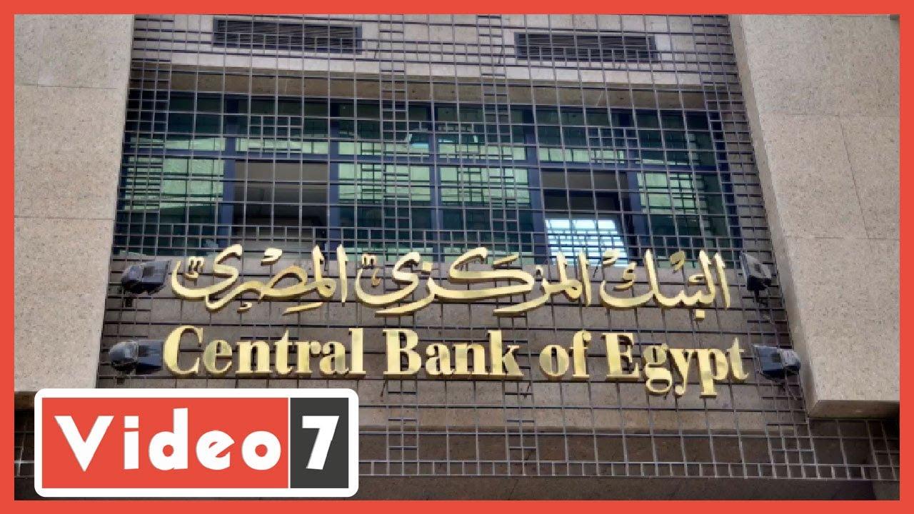 عاجل  100 مليار جنيه لمبادرة الرئيس لدعم المشروعات الصغيرة والمتوسطة .. قرارات هامة من البنك المركزي  - 19:58-2021 / 2 / 22