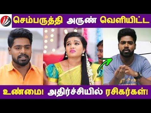 செம்பருத்தி அருண் வெளியிட்ட உண்மை! அதிர்ச்சியில் ரசிகர்கள்! | Tamil Cinema | Kollywood News