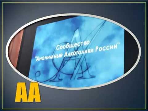 Гимн Анонимных Алкоголиков России