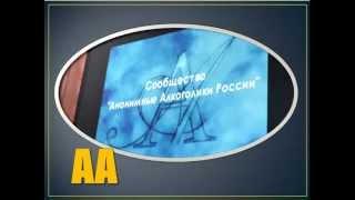Гимн Анонимных Алкоголиков России(Неофициальный гимн движения сообщества