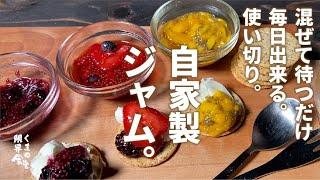 【混ぜるだけ】熱を加えない、夏のビタミン補給に自家製フルーツジャム。