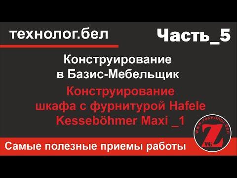 Конструирование шкафа с фурнитурой Hafele Kesseböhmer Maxi _1 в Базис-Мебельщик 10.0