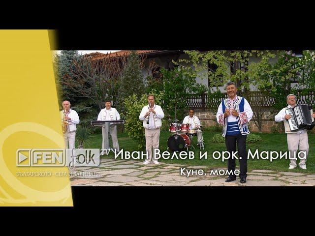 ОРК. МАРИЦА и ИВАН ВЕЛЕВ - Куне, моме / ORK. MARITSA & IVAN VELEV - Kune, mome