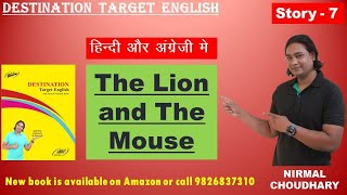 Story for kids, The lion and the mouse, simple story, easy story, stories in Hindi and English