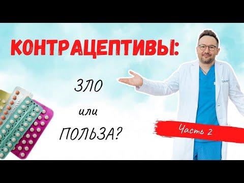 Гормональные контрацептивы: ЗЛО или ПОЛЬЗА? Ответы на вопросы 19.05.2020