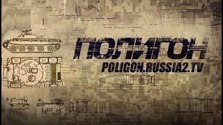 Полигон: Полигон. Стратеги