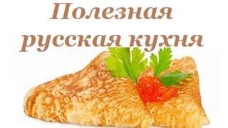 Полезная традиционная русская кухня