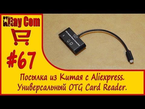 Универсальный OTG Card Reader 3-in-1 USB/Micro SD/SDHC из Китая с Aliexpress