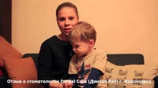 Видео-отзыв о клинике DentalCare Екатерины Косминой(, 2015-04-09T21:22:19.000Z)