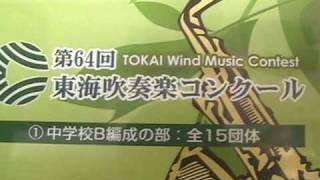 第64回東海吹奏楽コンクール中学B編成朝日賞受賞 モスクワ