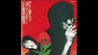 Kan Mikami - ひらく夢などあるじゃなし [Full LP] [1972] 1. 0:00 - 2:...