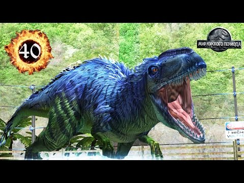 ЮТИРАНУС прокачка динозавра Yutyrannus 40 Jurassic World The Game прохождение на русском