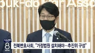 """[JTV 8 뉴스] 전북변호사회, """"가정법원 …"""