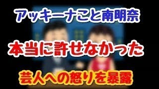 Akina Minami. ←さらにお宝. 南明奈 セクシー動画.