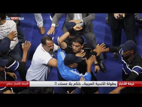 بطولة الأندية العربية.. ختام بلا مسك!!  - 03:21-2017 / 8 / 8