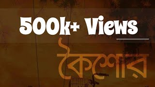 OBLIQUE- কৈশোর (Koishor) | Official Lyric Video