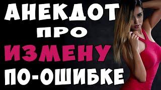 АНЕКДОТ про Измену по Ошибке на Корпоративе Самые Смешные Свежие Анекдоты